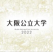 大阪公立大学 ※2022年4月大阪市立大学と大阪府立大学の統合による開学 <!--大阪市立大学--><!--大阪府立大学-->