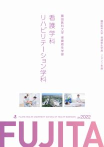 藤田医科大学