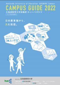 北海道教育大学