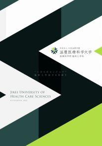 滋慶医療科学大学※2021年4月開学