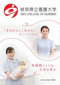 岐阜県立看護大学