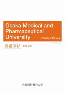 大阪医科薬科大学 看護学部