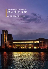 福山市立大学