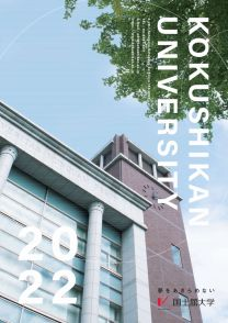国士舘大学
