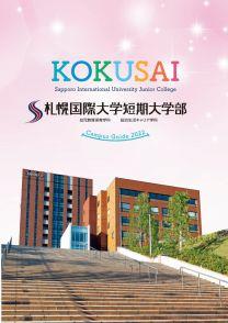 札幌国際大学短期大学部