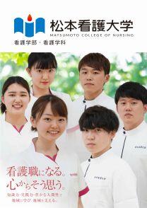 松本看護大学