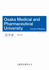 大阪医科薬科大学 医学部