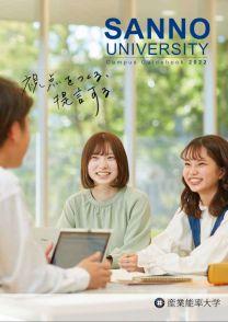 産業能率大学