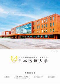 日本医療大学