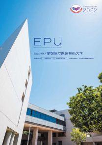 愛媛県立医療技術大学