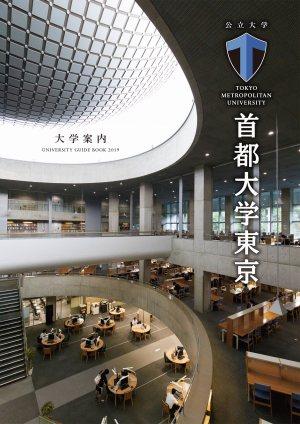 東京都立大学(現・首都大学東京)※2020年4月校名変更予定