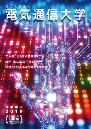 電気通信大学