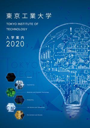 東京工業大学