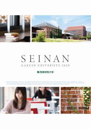 西南学院大学