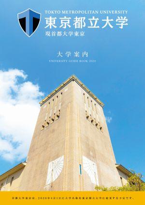 東京都立大学(現・首都大学東京)※2020年4月校名変更