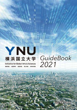 横浜国立大学