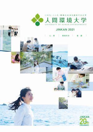 人間環境大学