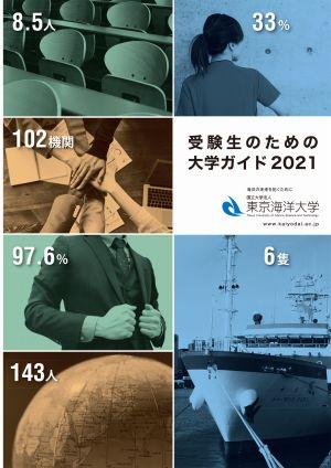 東京海洋大学