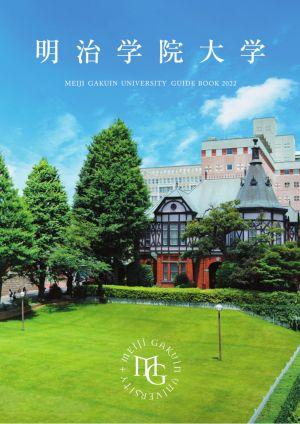 明治学院大学