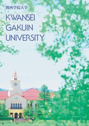 関西学院大学