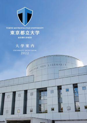 東京都立大学(旧・首都大学東京)