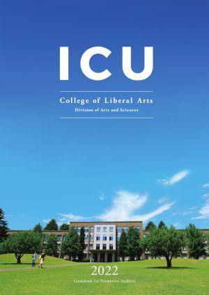 国際基督教大学(ICU)