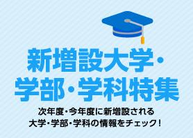 新増設大学・学部・学科特集