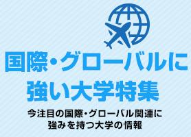 国際・グローバルに強い大学特集