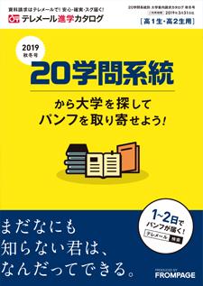 20学問系統別 大学案内請求カタログ 秋冬号