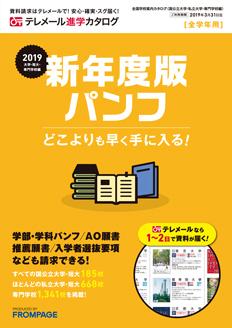 全国学校案内カタログ(国公立大学・私立大学・専門学校編)