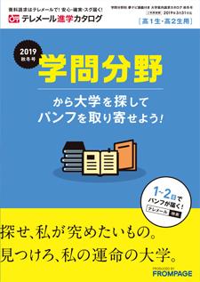 オープンキャンパスカレンダー付き 全国大学案内カタログ