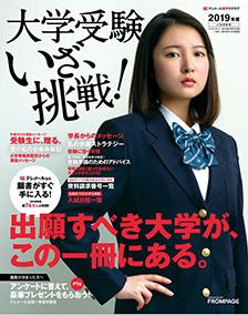 「大学受験 いざ、挑戦!」2019