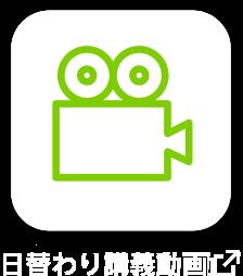 日替わり講義動画20選