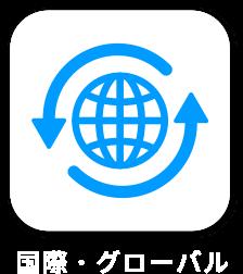 国際・グローバル
