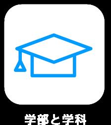 学部と学科