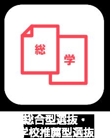 AO・推薦入試願書