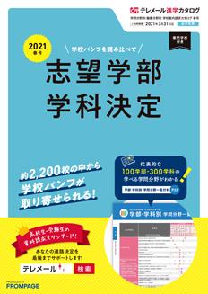 「学問分野別カタログ春号」2020