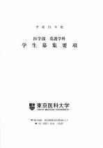 入学願書(2019年度版)