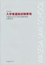 入学者選抜試験要項一式(2021年度版)