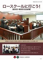ロースクールに行こう!<裁判官・検察官志望者編>(2018年度版)