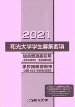 大学案内・AO・推薦願書(2020年度版)
