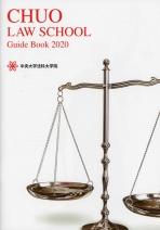 ガイドブック(2020年度版)