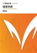 経営学部パンフレット 2021年度版