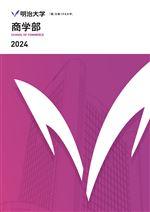商学部パンフレット 2021年度版