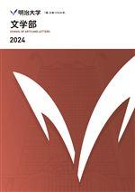 文学部パンフレット 2021年度版