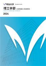 理工学部パンフレット(2021年度版)