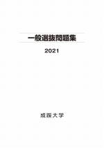 入学試験問題集2018