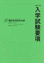 服飾文化専攻 案内・願書(推薦・AO・センター含)(2019年度版)