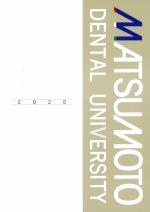 大学案内・一般願書(推薦・AO・センター含む)・過去問(2020年度版)