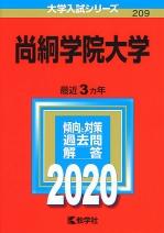 赤本 2020